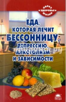 Еда, которая лечит бессонницу, депрессию, алкоголизм и зависимости - Наталья Стрельникова