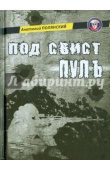 Под свист пуль - Анатолий Полянский