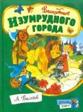 Александр Волков - Открой книгу! Волшебник Изумрудного города обложка книги