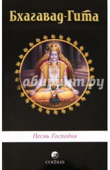 Бхагавад-Гита: Песнь Господня