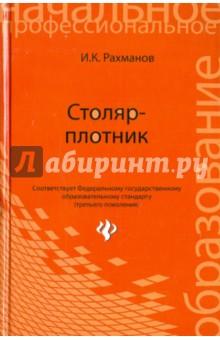 Столяр-плотник. Учебное пособие - Иван Рахманов