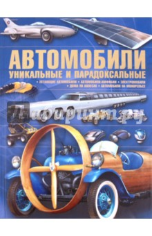 Автомобили. Уникальные и парадоксальные - Александр Архипов