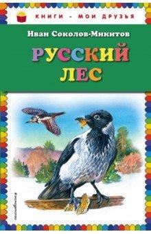 Русский лес - Иван Соколов-Микитов