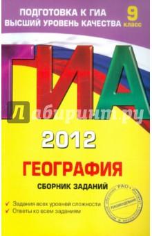 ГИА-2012. География. Сборник заданий. 9 класс - Чичерина, Соловьева