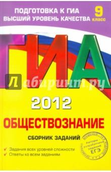 ГИА-2012. Обществознание. Сборник заданий. 9 класс - Ольга Кишенкова