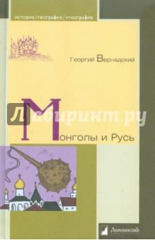 Монголы и Русь - Георгий Вернадский