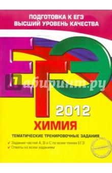 ЕГЭ-2012. Химия. Тематические тренировочные задания - Ирина Соколова