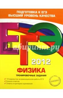 ЕГЭ-2012. Физика. Тренировочные задания - Алевтина Фадеева