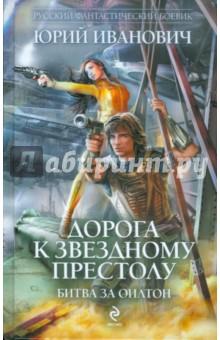 Дорога к звездному престолу. Битва за Оилтон - Юрий Иванович