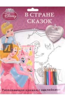 Принцесса. В стране сказок. Развивающая книжка с наклейками