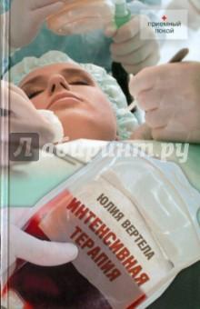 Интенсивная терапия - Юлия Вертела