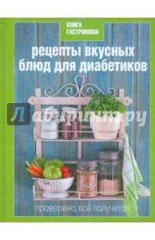 Книга Гастронома. Рецепты вкусных блюд для диабетиков - Ирина Мосолова