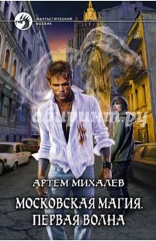 Московская магия. Первая волна - Артем Михалев
