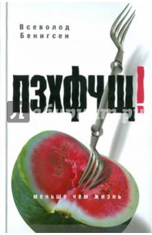 Всеволод Бенигсен. ПЗХФЧЩ! Издательство: Астрель, 2011 г.