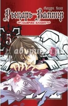 Рыцарь-вампир. Книга 5 - Хино Мацури