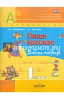 Пиши красиво. Рабочая тетрадь. 1 класс - Климанова, Абрамов