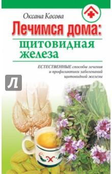 Лечимся дома: щитовидная железа - Оксана Косова