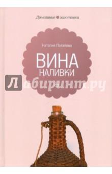 Вина и наливки - Наталия Потапова