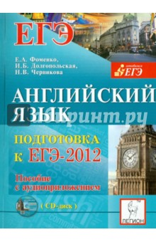 Английский язык. Подготовка к ЕГЭ-2012 (+CDmp3) - Фоменко, Долгопольская, Черникова