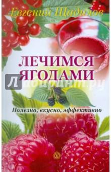 Лечимся ягодами - Евгений Щадилов