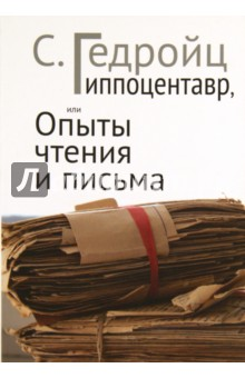 Гиппоцентавр, или Опыты чтения и письма - С. Гедройц