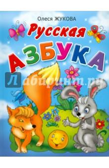 Олеся Жукова: Русская азбука