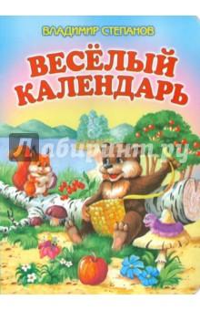 Веселый календарь - Владимир Степанов