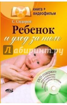Ребенок и уход за ним (+DVD) - С. Сидоров