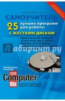 25 лучших программ для работы с жестким диском - Прокди, Ларионов