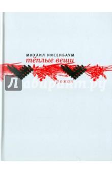 Теплые вещи - Михаил Нисенбаум