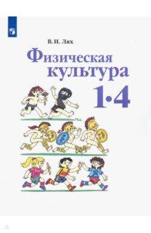 Физическая культура. 1-4 классы. Учебник. ФГОС - Владимир Лях