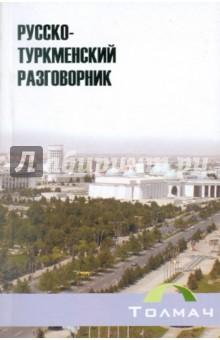 Русско-туркменский разговорник - Гульнара Худайбердиева