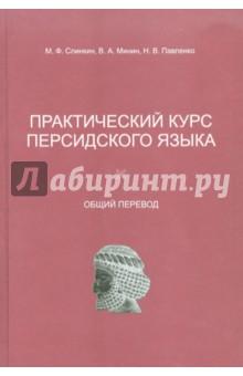 Практический курс персидского языка. Общий перевод - Слинкин, Павленко, Минин