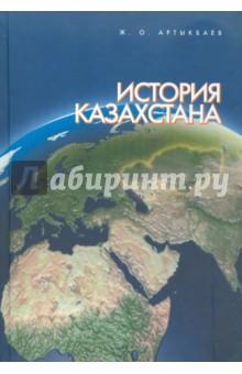 История Казахстана - Жамбыл Артыкбаев