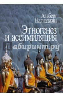 Этногенез и ассимиляция (психологические аспекты) - Альберт Налчаджян