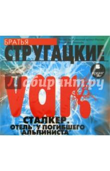 Купить аудиокнигу: Аркадий и Борис Стругацкие. Var. Сталкер. Отель «У Погибшего Альпиниста» (литературные сценарии, читает Владимир Левашев, на диске)