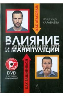 Влияние и манипуляции: как атаковать и как защищаться. С актерским курсом (+DVD) - Надежда Караваева