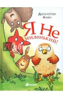 Джонатан Ален - Я не миленький обложка книги