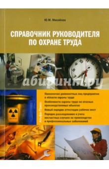 Справочник руководителя по охране труда - Юрий Михайлов