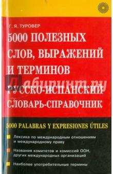 5000 полезных слов, выражений и терминов. Русско-испанский словарь-справочник - Генрих Туровер