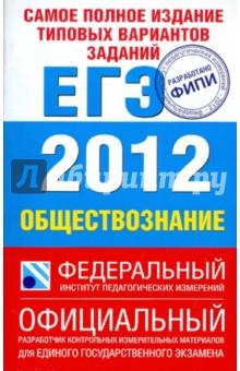 ЕГЭ-2012. Обществознание. Самое полное издание типовых вариантов - Лискова, Котова