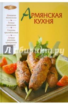 Армянская кухня - Ирина Родионова