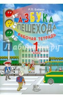 Раиса Бабина: Азбука пешехода. 1 класс. Рабочая тетрадь