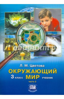 Окружающий мир. 3 класс: Учебник для начальной школы. В 2-х частях. Часть 2 - Лариса Цветова