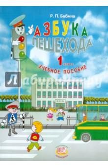 Раиса Бабина: Азбука пешехода: 1 класс: Учебное пособие