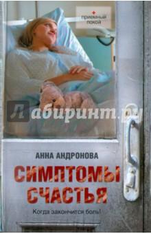 Симптомы счастья - Анна Андронова