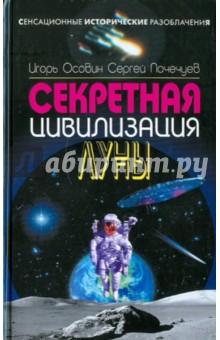 Секретная цивилизация Луны - Почечуев, Осовин
