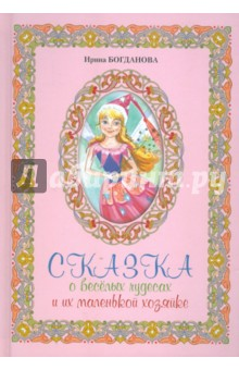 Ирина Богданова - Сказка о весёлых чудесах и их маленькой хозяйке обложка книги