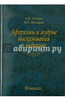 Афоризмы и мудрые высказывания о медицине - Ачкасов, Мискарян изображение обложки