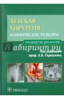 Детская хирургия: клинические разборы (+CD) - Выборнов, Задвернюк, Ковалев
